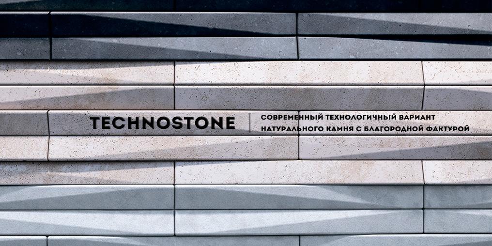материал технология Technostone